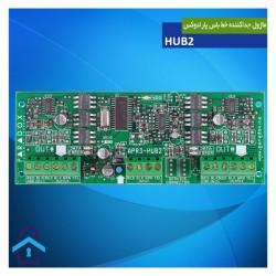 ماژول جداکننده خط باس به دو کانال جداگانه HUB2