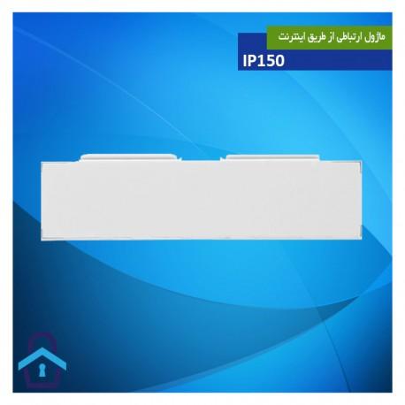 ماژول ارتباطی از طریق سیم کارت IP150
