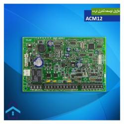 ماژول توسعه کنترل تردد ACM12