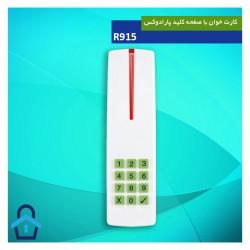 کارت خوان پراکسی با صفحه کلید R915 پارادوکس
