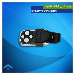 ریموت کنترل گیگاکد کلاسیک REMOTE CONTROL