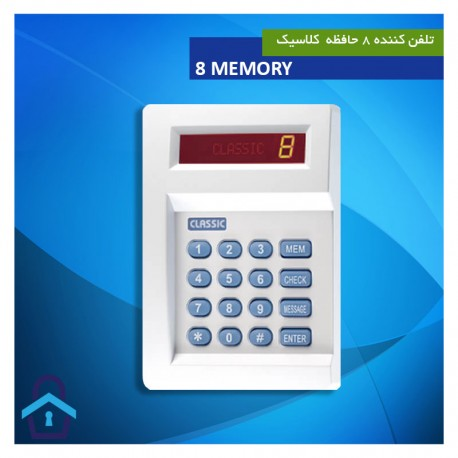 دستگاه تلفن کننده 8 حافظه کلاسیک 8MEMORY