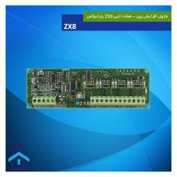 ماژول افزایش زون ZX8 دزدگیر پارادوکس