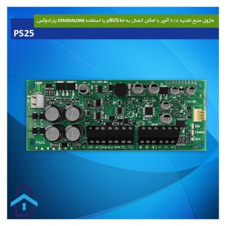 ماژول منبع تغذیه کمکی PS25 دزدگیر پارادوکس