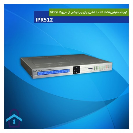 گیرنده مانیتورینگ تا 1024 کنترل پنل پارادوکس مدل IPR512 دزدگیر پارادوکس