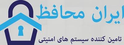 ایران محافظ