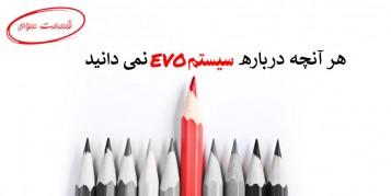 آشنایی کامل با سیستم EVO دیجیپلکس (DIGIPLEX EVO) | دزدگیر پارادوکس paradox | سیستم EVO دیجیپلکس (DIGIPLEX EVO)