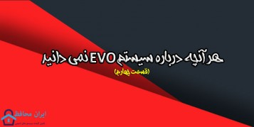 آشنایی کامل با سیستم EVO دیجیپلکس (DIGIPLEX EVO) | دزدگیر paradox | دزدگیر پارادوکس | paradox security system