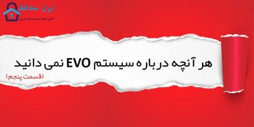 آشنایی کامل با سیستم EVO دیجیپلکس (DIGIPLEX EVO) | دزدگیر paradox | دزدگیر پارادوکس کانادا | paradox security system